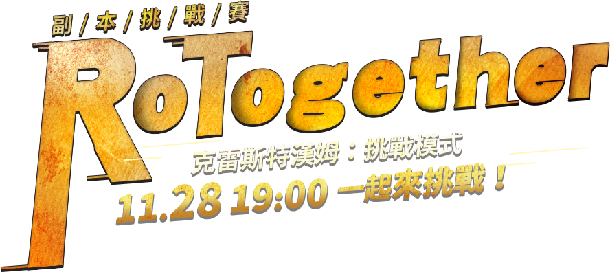 RO together 副本挑戰賽
