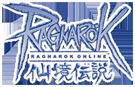 RO仙境傳說Online