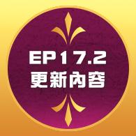 ep17.2
