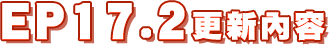 ep17.2版本更新